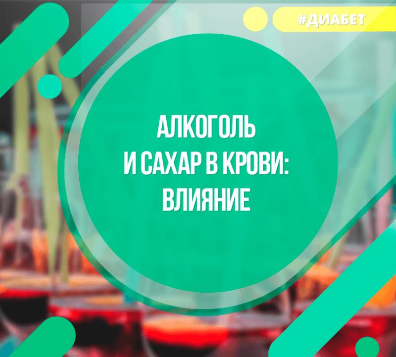Повышает ли алкоголь сахар в крови или снижает, как влияет водка